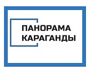 Панорама Караганды , ТОО
